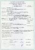 Сертификаты и лицензии_10