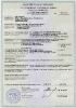 Сертификаты и лицензии_1