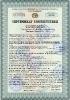 Сертификаты и лицензии_3