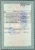 Сертификаты и лицензии_4
