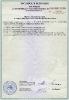 Сертификаты и лицензии_5
