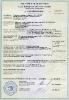 Сертификаты и лицензии_6