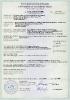 Сертификаты и лицензии_7