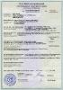 Сертификаты и лицензии_8
