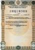 Лицензии и сертификаты_10