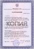 Лицензии и сертификаты_3