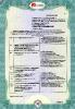Лицензии и сертификаты_6