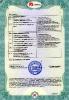 Лицензии и сертификаты_7