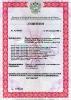 Лицензии и сертификаты_8