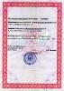 Лицензии и сертификаты_9